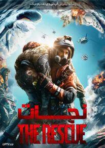 دانلود فیلم The Rescue 2020 نجات با زیرنویس فارسی