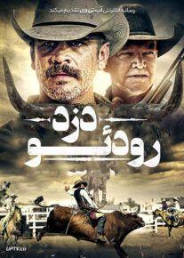 دانلود فیلم The Rodeo Thief 2020 دزد رودئو با دوبله فارسی