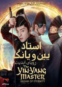 دانلود فیلم The Yin-Yang Master Dream of Eternity 2020 استاد یین یانگ رویای ابدیت با دوبله فارسی