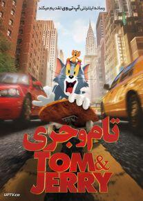 دانلود انیمیشن تام و جری Tom and Jerry 2021 با زیرنویس فارسی