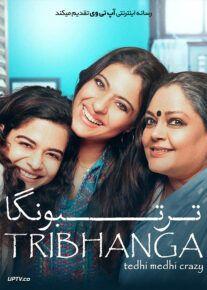 دانلود فیلم Tribhanga 2021 تریبانگا با زیرنویس فارسی