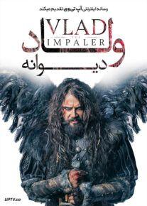 دانلود فیلم Vlad the Impaler 2018 ولاد دیوانه با زیرنویس فارسی