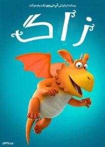 دانلود انیمیشن زاگ Zog 2018 با زیرنویس فارسی