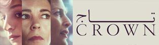 سریال تاج The Crown فصل چهارم