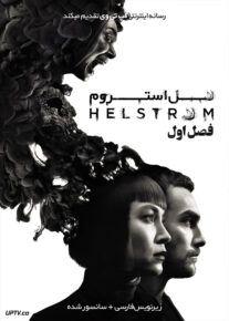 دانلود سریال Helstrom هل استروم فصل اول