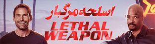 سریال اسلحه مرگبار Lethal Weapon فصل دوم