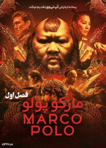 دانلود سریال Marco Polo مارکو پولو فصل اول