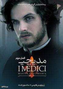 دانلود سریال Medici مدیچی فصل سوم
