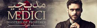 سریال مدیچی Medici فصل دوم