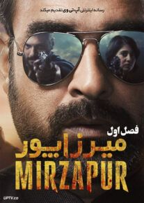 دانلود سریال Mirzapur میرزاپور فصل اول