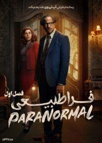 دانلود سریال Paranormal فراطبیعی فصل اول