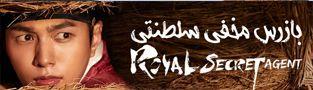 سریال بازرس مخفی سلطنتی