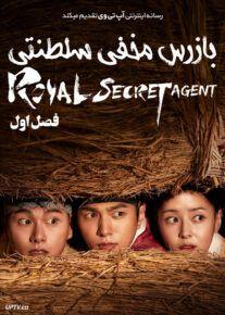 دانلود سریال Royal Secret Agent بازرس مخفی سلطنتی فصل اول