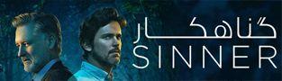 سریال گناهکار The Sinner فصل اول