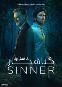 دانلود سریال The Sinner گناهکار فصل اول
