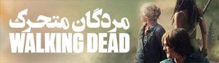 سریال مردگان متحرک فصل دهم