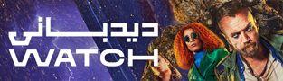 سریال دیدبانی The Watch فصل اول