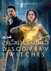 دانلود سریال A Discovery of Witches کشف جادوگران فصل اول