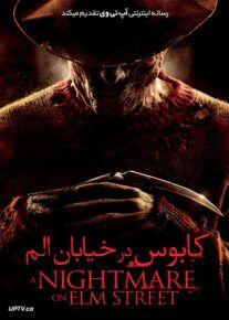 دانلود فیلم A Nightmare On Elm Street 2010 کابوس در خیابان الم با دوبله فارسی
