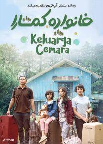 دانلود فیلم Cemaras Family 2018 خانواده کمارا با زیرنویس فارسی