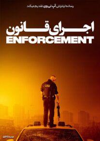 دانلود فیلم Enforcement 2020 اجرای قانون با دوبله فارسی