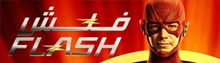 سریال فلش The Flash