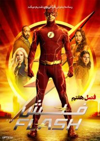 دانلود سریال فلش The Flash فصل هفتم