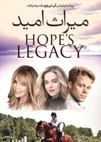 دانلود فیلم Hopes Legacy 2021 میراث امید با زیرنویس فارسی