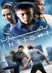 دانلود فیلم Insight 2021 بصیرت با دوبله فارسی