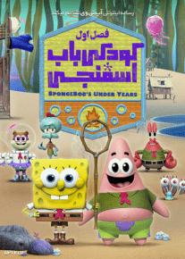 دانلود انیمیشن کودکی باب اسفنجی Kamp Koral SpongeBob 2021 با دوبله فارسی