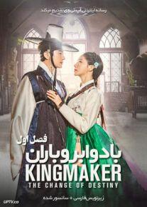 دانلود سریال Kingmaker The Change of Destiny باد و ابر و باران فصل اول
