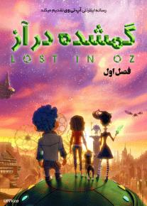 دانلود انیمیشن گمشده در آز Lost in Oz 2015 با دوبله فارسی