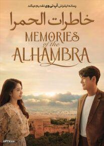 دانلود سریال Memories of the Alhambra خاطرات الحمرا فصل اول