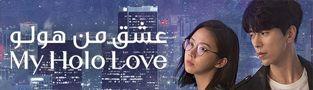 سریال عشق من هولو My Holo Love