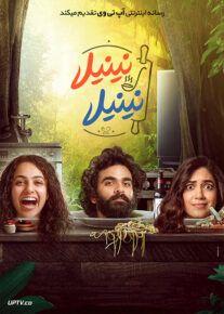 دانلود فیلم Ninnila Ninnila 2021 نینیلا نینیلا با زیرنویس فارسی