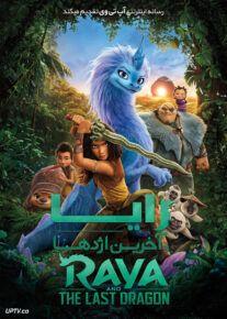 دانلود انیمیشن رایا و آخرین اژدها Raya and the Last Dragon 2021 با دوبله فارسی
