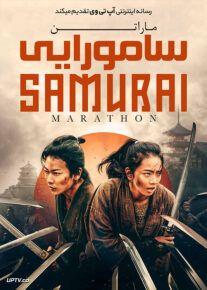 دانلود فیلم Samurai Marathon 1855 2019 ماراتن سامورایی با زیرنویس فارسی