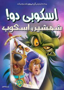دانلود انیمیشن اسکوبی دو شمشیر و اسکوب Scooby Doo The Sword and the Scoob 2021 با دوبله فارسی