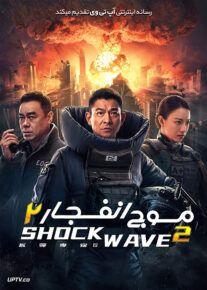 دانلود فیلم Shock Wave 2 2020 موج انفجار 2 با زیرنویس فارسی