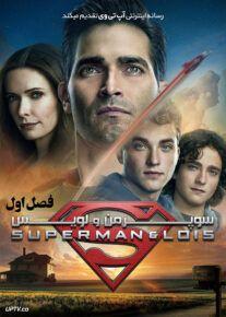 دانلود سریال Superman and Lois سوپرمن و لویس فصل اول