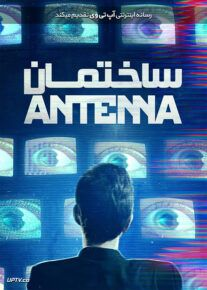 دانلود فیلم The Antenna 2019 ساختمان با زیرنویس فارسی