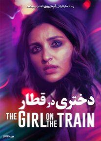 دانلود فیلم The Girl on the Train 2021 دختری در قطار با زیرنویس فارسی