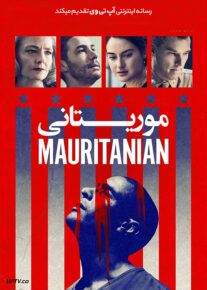 حقوق بشر امریکایی: نقد فیلم موریتانی