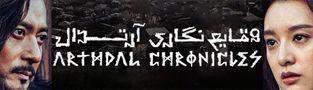 سریال وقایع نگاری آرتدال Arthdal Chronicles