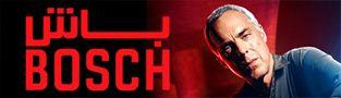 سریال باش Bosch فصل سوم