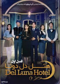 دانلود سریال Hotel Del Luna هتل دل لونا فصل اول