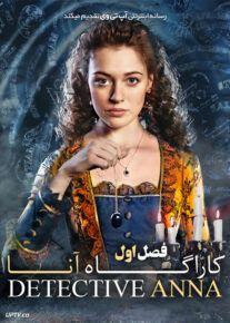 دانلود سریال Detective Anna کارآگاه آنا فصل اول