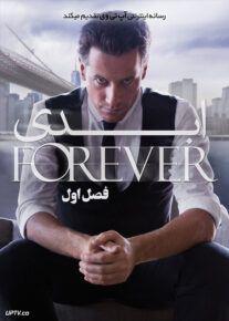 دانلود سریال Forever ابدی فصل اول