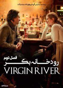 دانلود سریال Virgin River رودخانه بکر فصل دوم