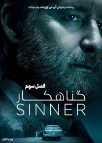 دانلود سریال The Sinner گناهکار فصل سوم